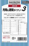 システム手帳リフィル 2019年 月間&週間ダイアリー2 ミニ6穴サイズ 日本能率協会 P-057