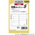 システム手帳リフィル 2020年 月間ダイアリー5 ミニ6穴サイズ 日本能率協会 P-058