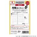 システム手帳リフィル 2019年 月間ダイアリー6 ミニ6穴サイズ 日本能率協会 P-090