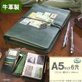 本革製システム手帳 A5サイズ6穴 緑 グリーン
