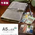 本革製システム手帳 A5サイズ6穴 カーキ