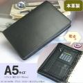 人気のファスナー式システム手帳 A5サイズ6穴 黒 本革製