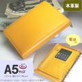 人気のファスナー式システム手帳 A5サイズ6穴 黄色 本革製
