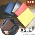 人気のファスナー式システム手帳 A5サイズ6穴 合皮製 大容量