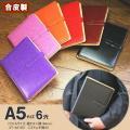 激安 人気のシステム手帳 A5サイズ6穴 合皮製 定番スタンダードタイプ