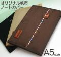 手帳カバー A5