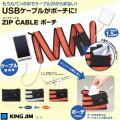 USBケーブル インナーバッグ