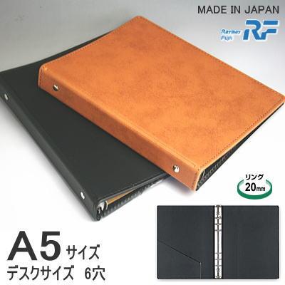 システム手帳 A5