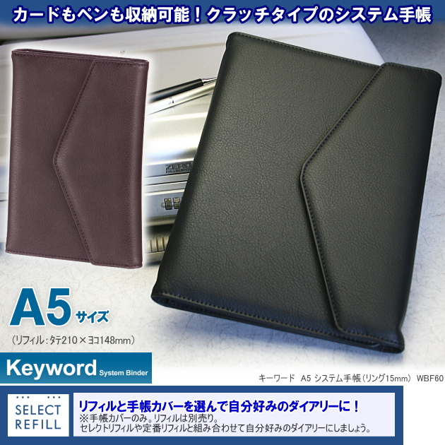 A5システム手帳