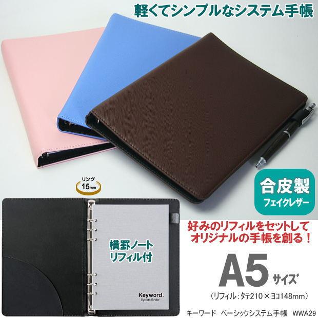 初めての方におすすめのシステム手帳 A5 合皮  人気の手帳