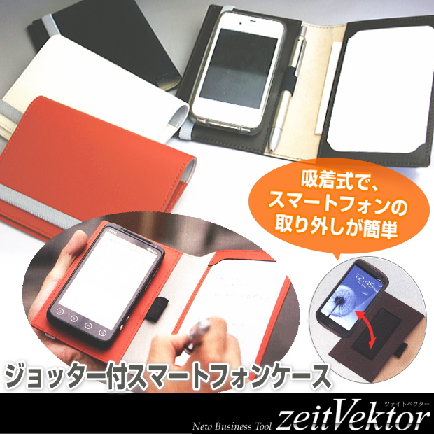 ジョッター付きスマートフォンケース