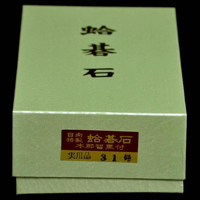 本蛤碁石 実用31号