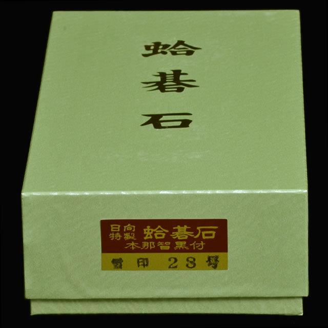 本蛤碁石 雪印28号