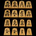 将棋駒 本黄楊(御蔵島黄楊)彫埋駒 西御門 泉水作