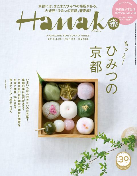 Hanako No.1154