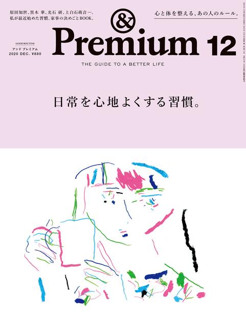 アンドプレミアム No.202012