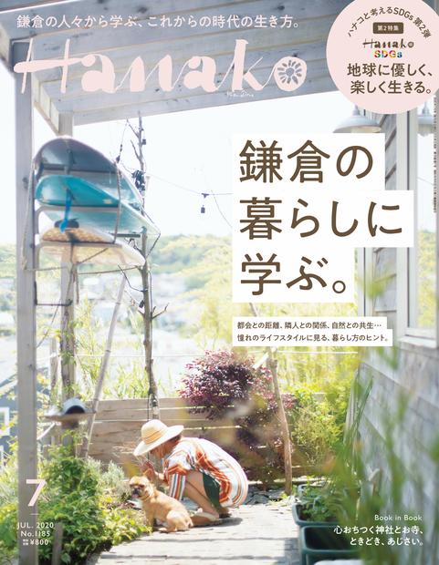 Hanako No.202007