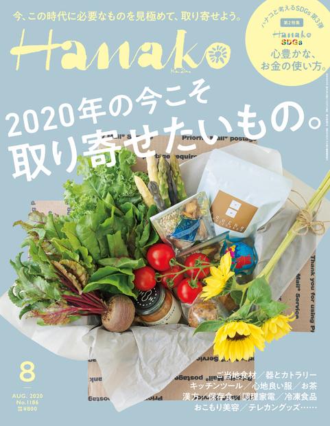 Hanako No.202008