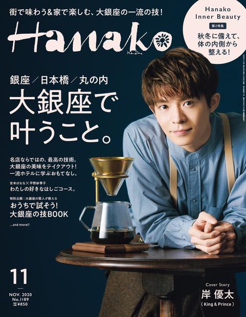 Hanako No.202011