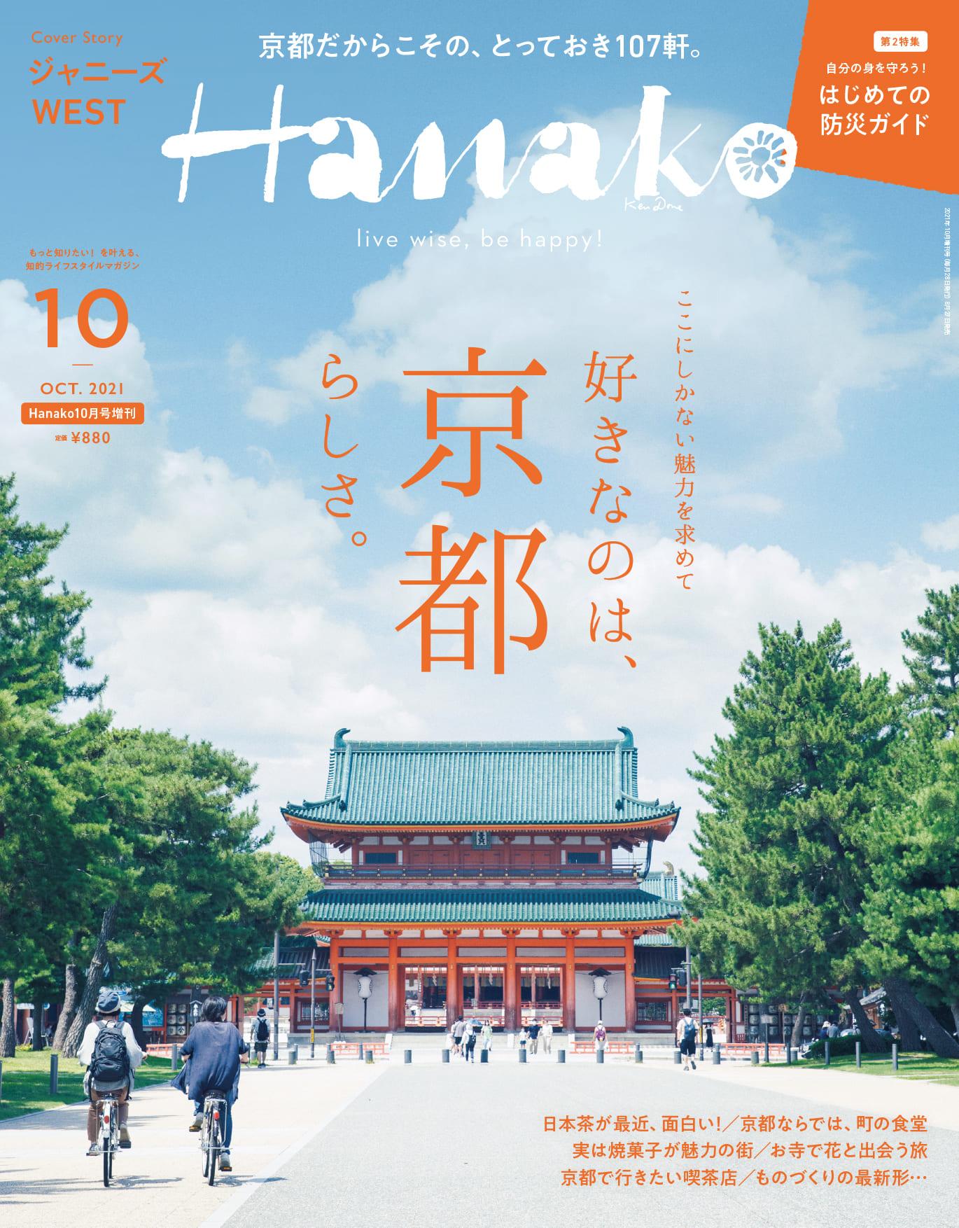 Hanako No.202110増刊
