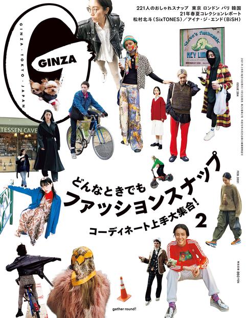 GINZA No.202102