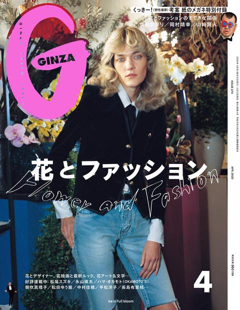GINZA No.202004