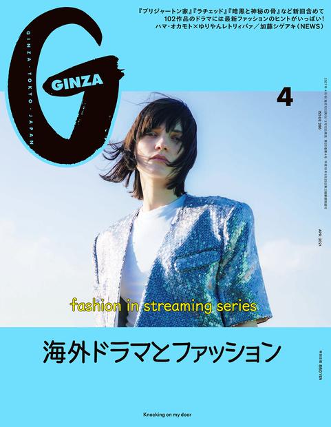 GINZA No.202104