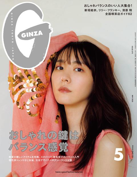 GINZA No.202005