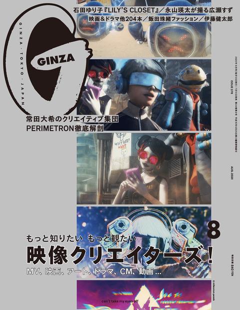 GINZA No.202008