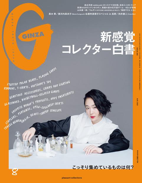 GINZA No.202108