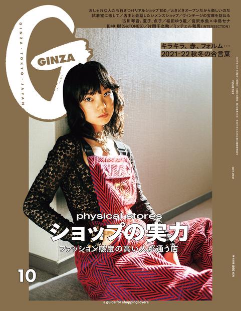 GINZA No.202110