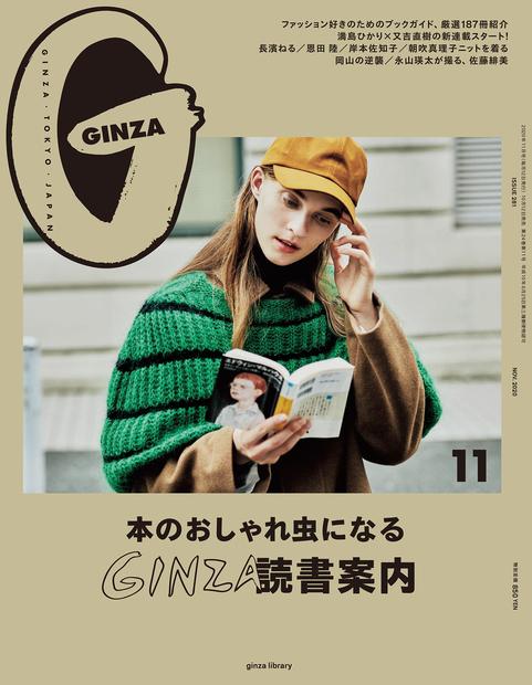 GINZA No.202011