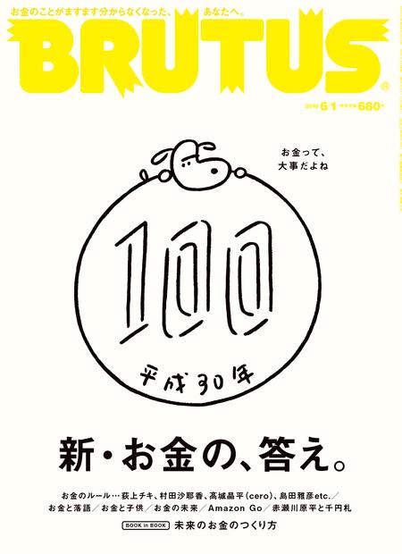 BRUTUS No.870
