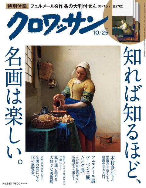 クロワッサン No.983