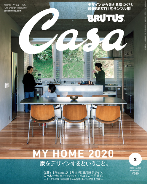 Casa BRUTUS No.202002