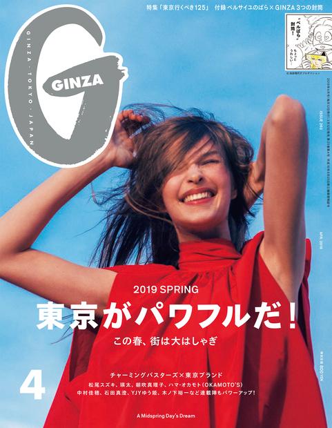 GINZA No.201904