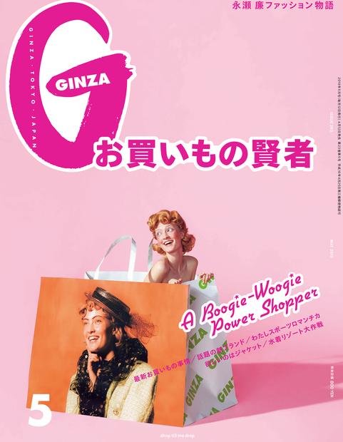 GINZA No.201905