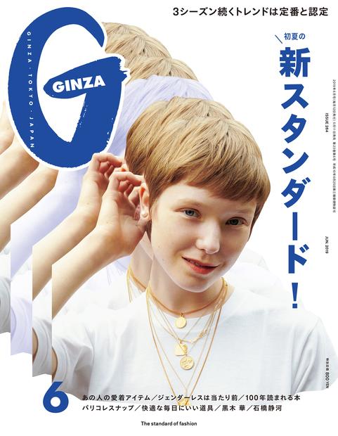 GINZA No.201906
