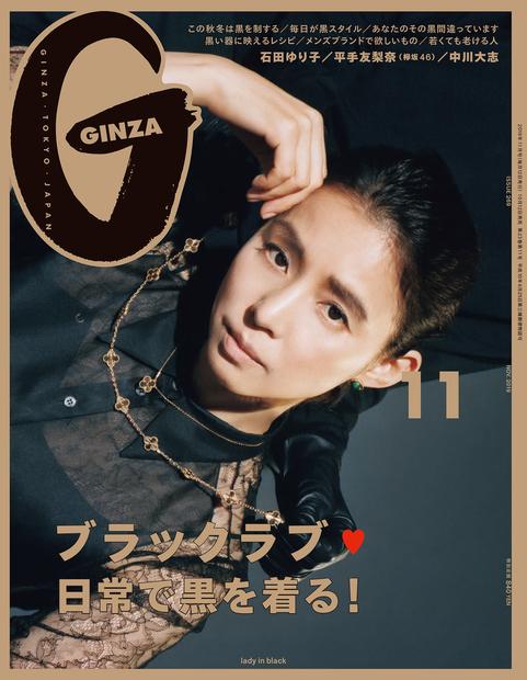 GINZA No.201911
