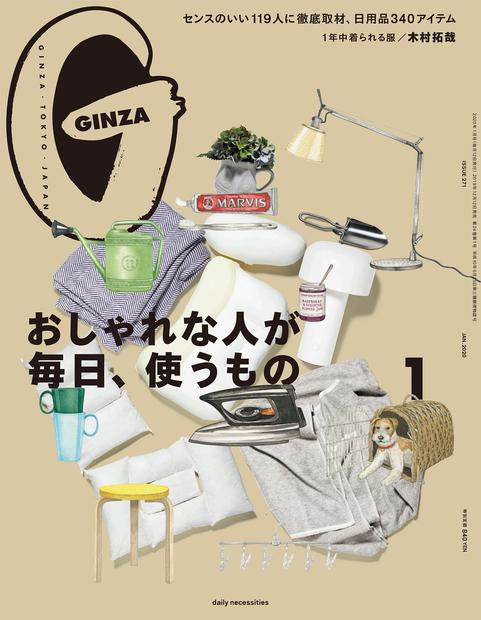 GINZA No.202001