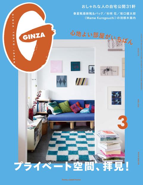 GINZA No.202003