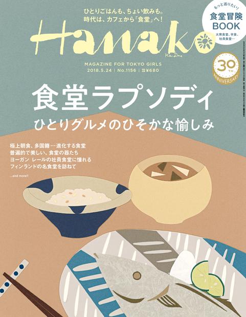Hanako No.1156
