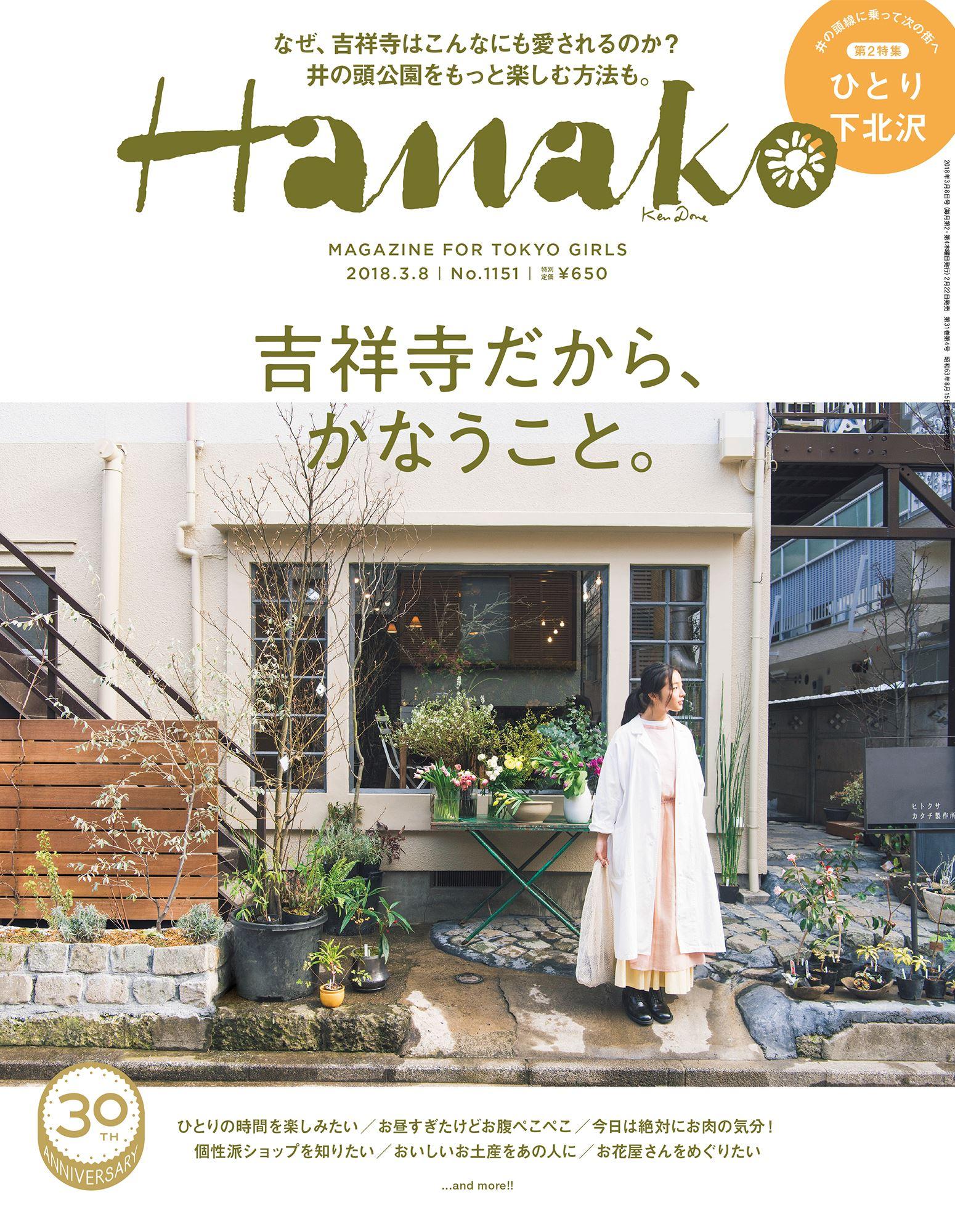 Hanako No.1151