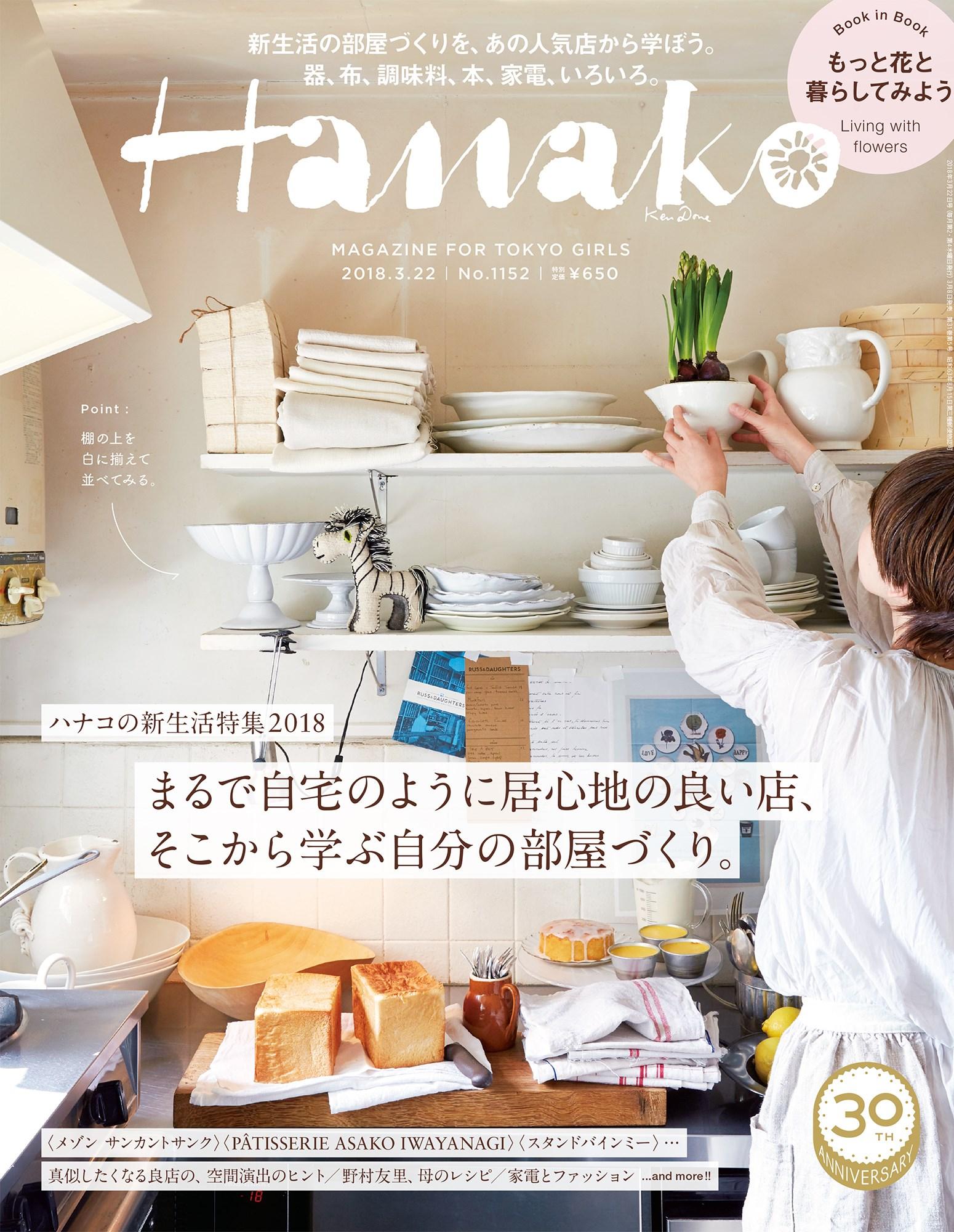 Hanako No.1152