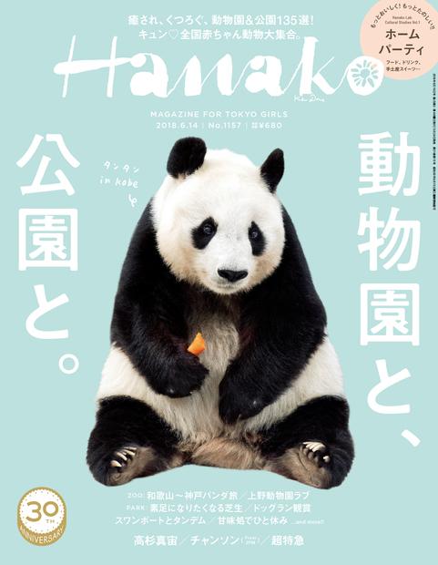 Hanako No.1157
