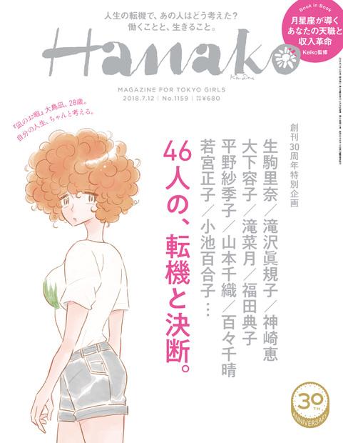 Hanako No.1159
