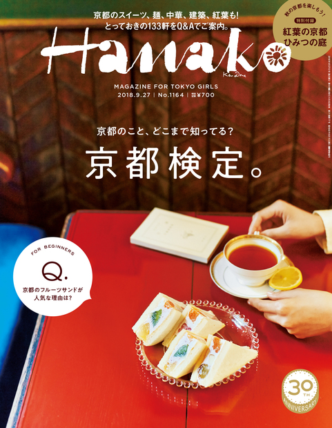 Hanako No.1164