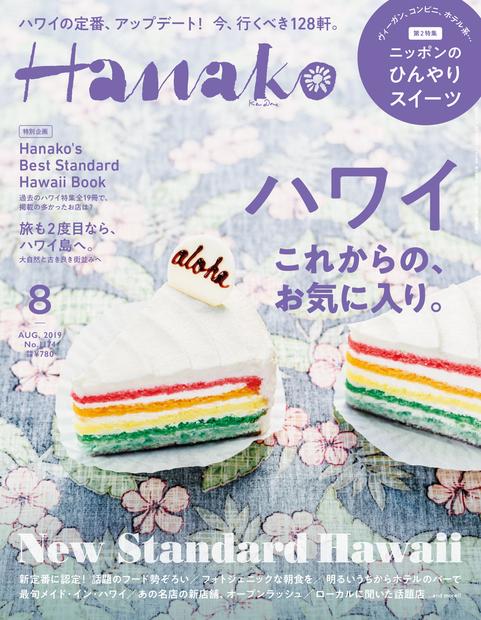Hanako No.201908