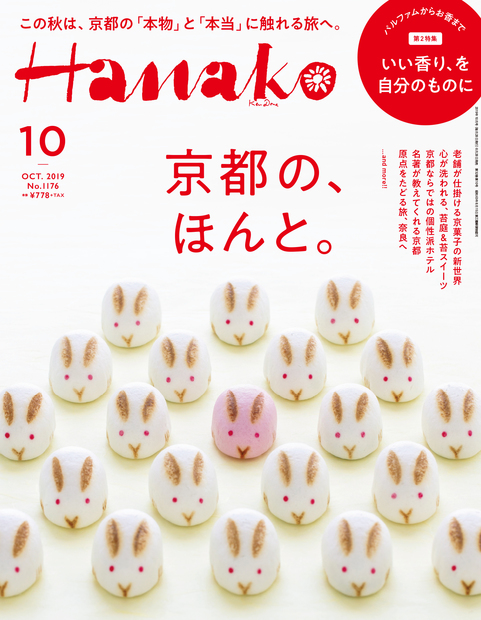 Hanako No.201910