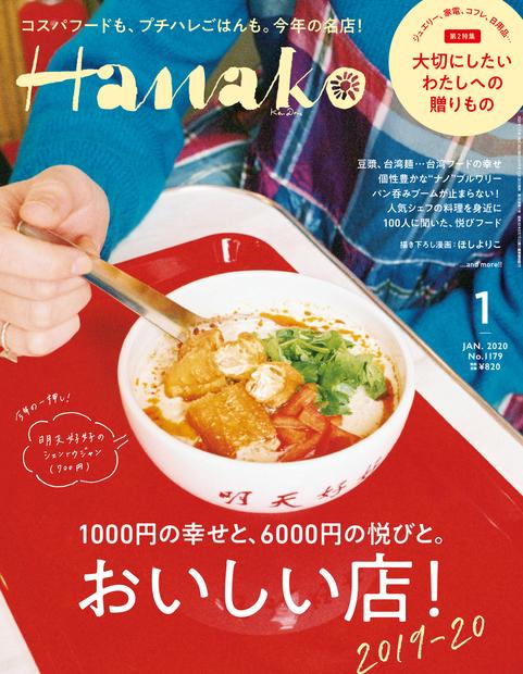 Hanako No.202001